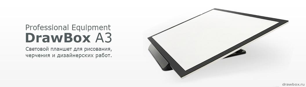 Световой планшет для копирования рисунков